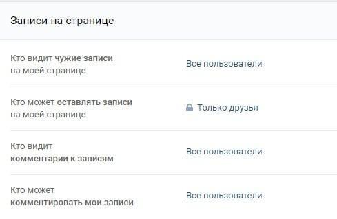FAQ по ВКонтакте