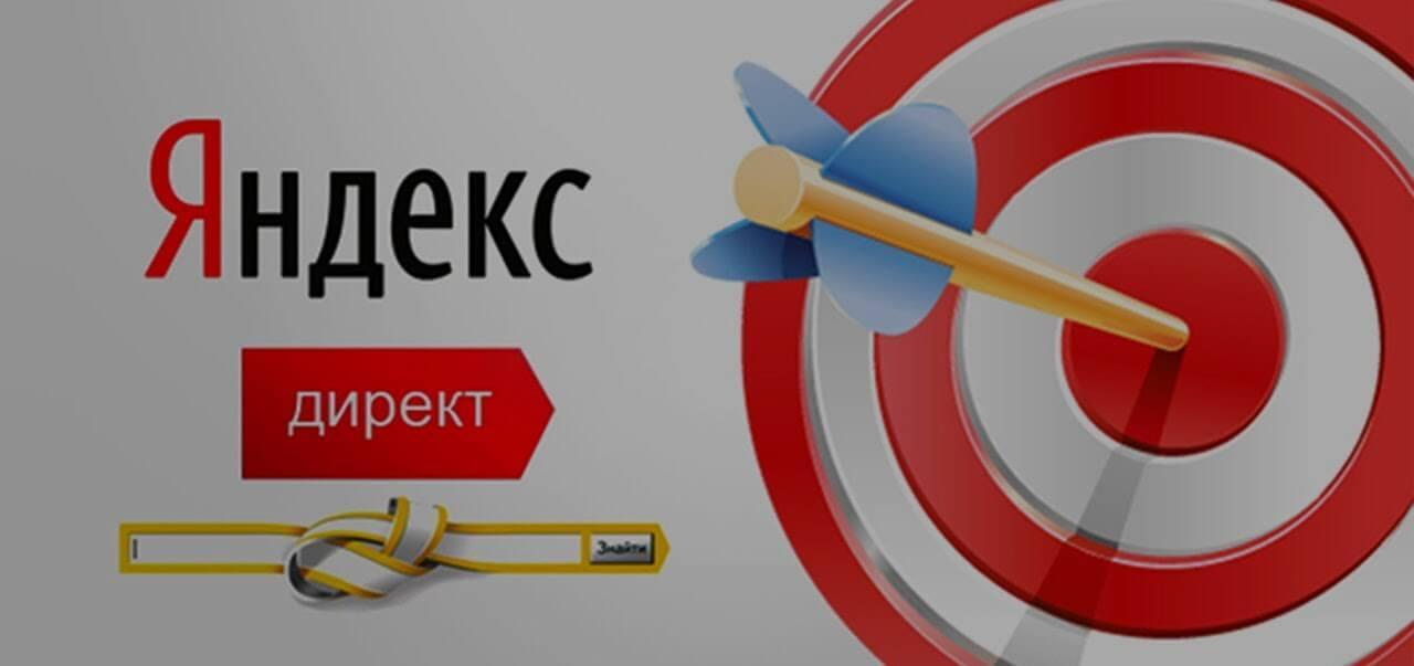 Плюсы и минусы Яндекс.Директ