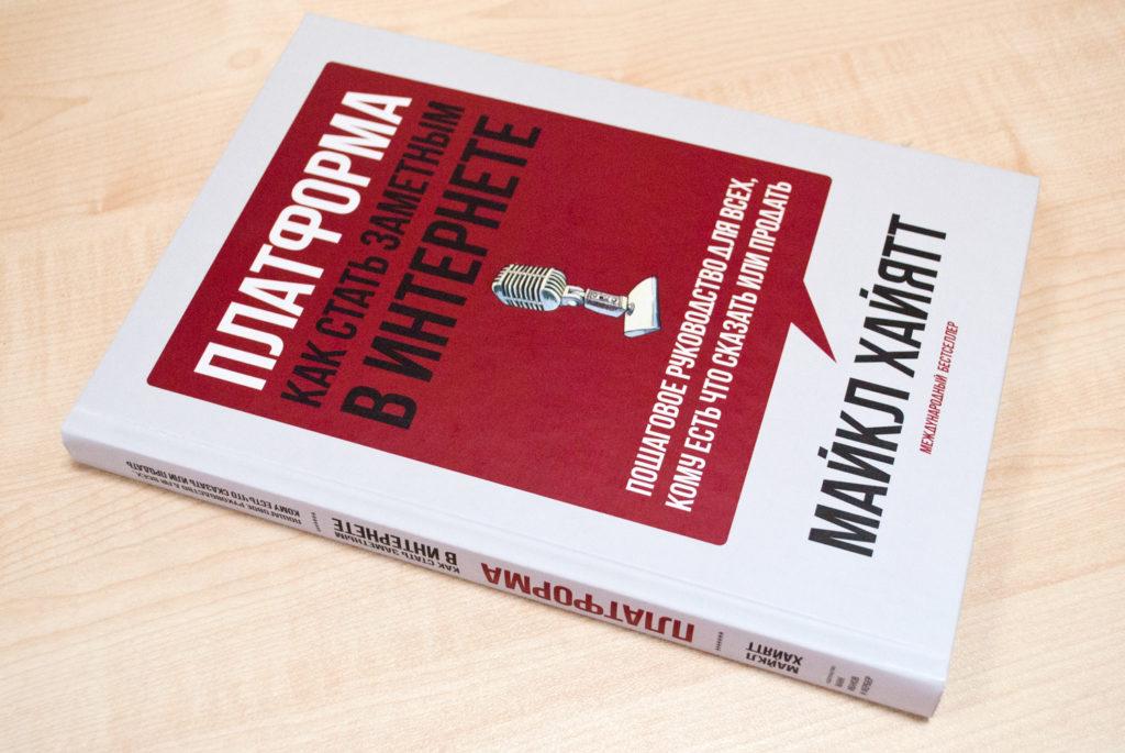 Лучшие книги про бизнес в интернете