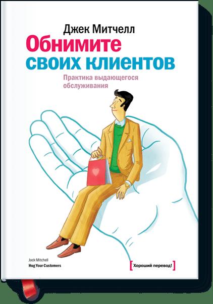 Лучшие книги про продажи