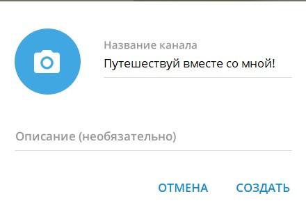 как сделать канал в Telegram