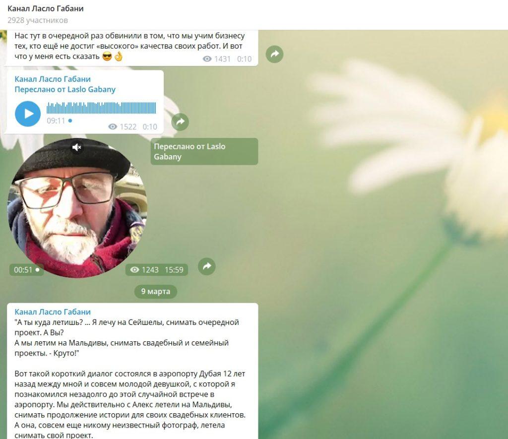 О чём рассказать в канале Telegram потенциальным клиентам и партнёрам