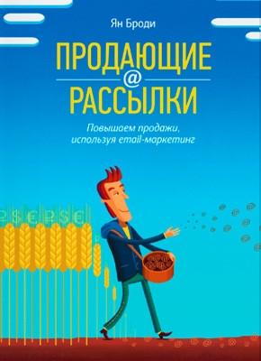 лучшие книги про email маркетинг